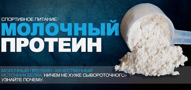 Молочный протеин