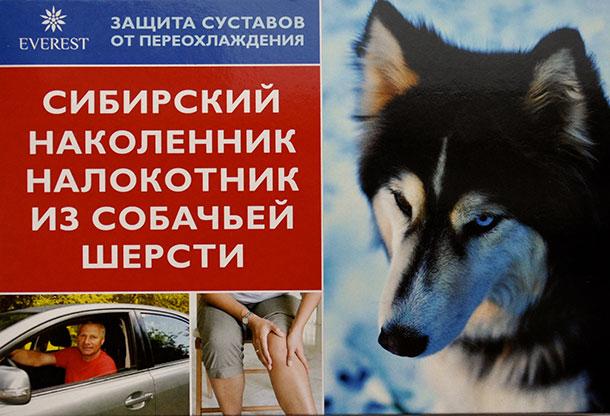 Согревающий налокотник из шерсти собаки