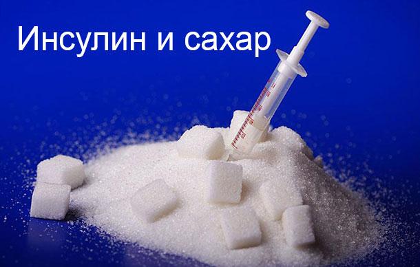 Инсулин и сахар