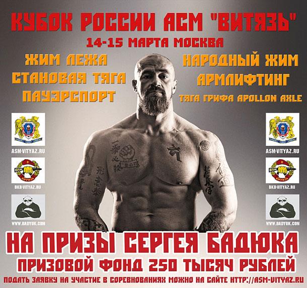Сергей Бадюк учредил призовой фонд в 250 тысяч рублей